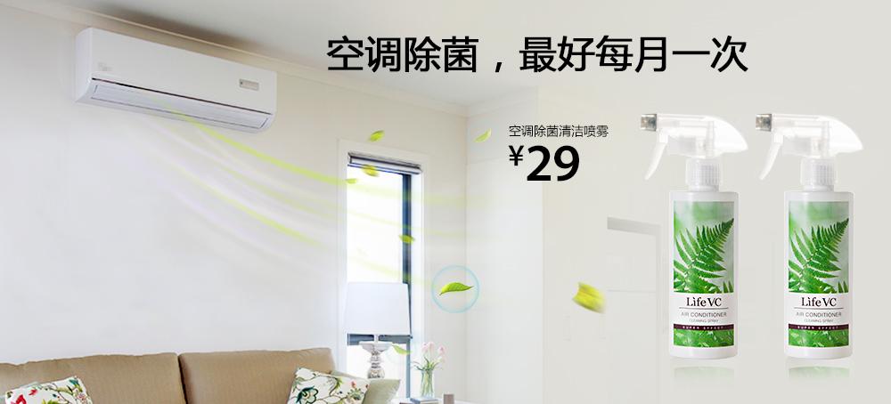 空调除菌清洁喷雾(350ml)