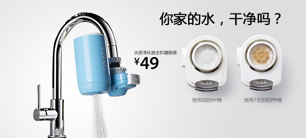 水质净化器主机