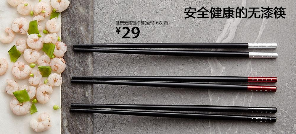 健康无漆玻纤筷(爱玛-6双装)