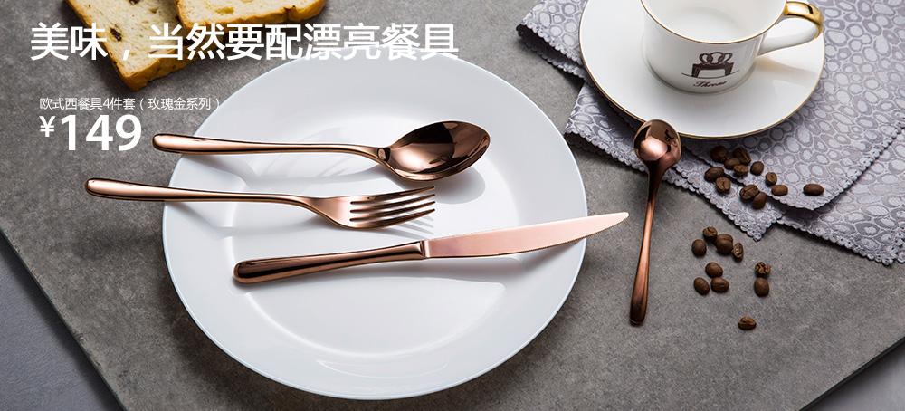 欧式西餐具4件套(玫瑰金系列)