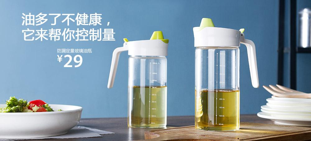 防漏定量玻璃油瓶