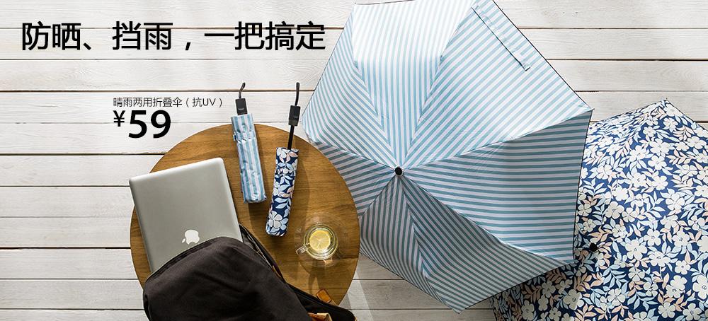 晴雨两用折叠伞(抗UV)
