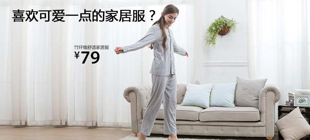 竹纤维舒适家居服