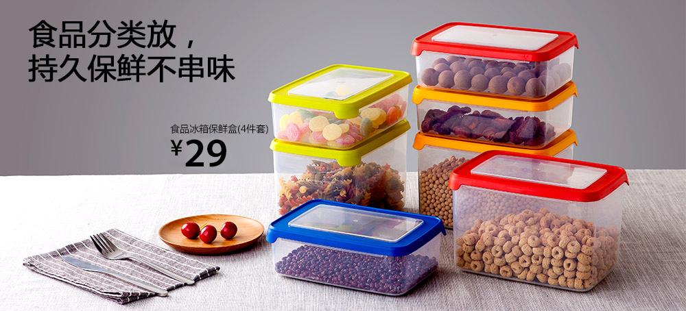 食品冰箱保鲜盒(4件套)