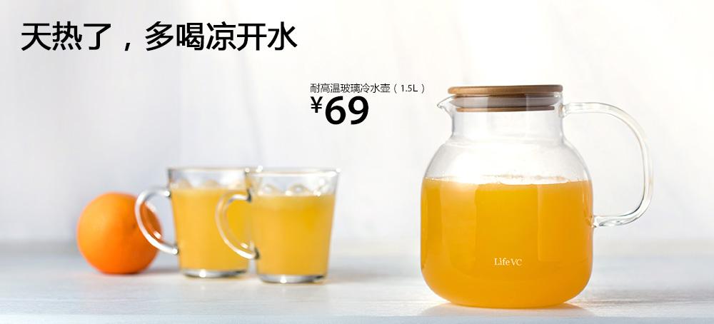 耐高温玻璃冷水壶(1.5L)