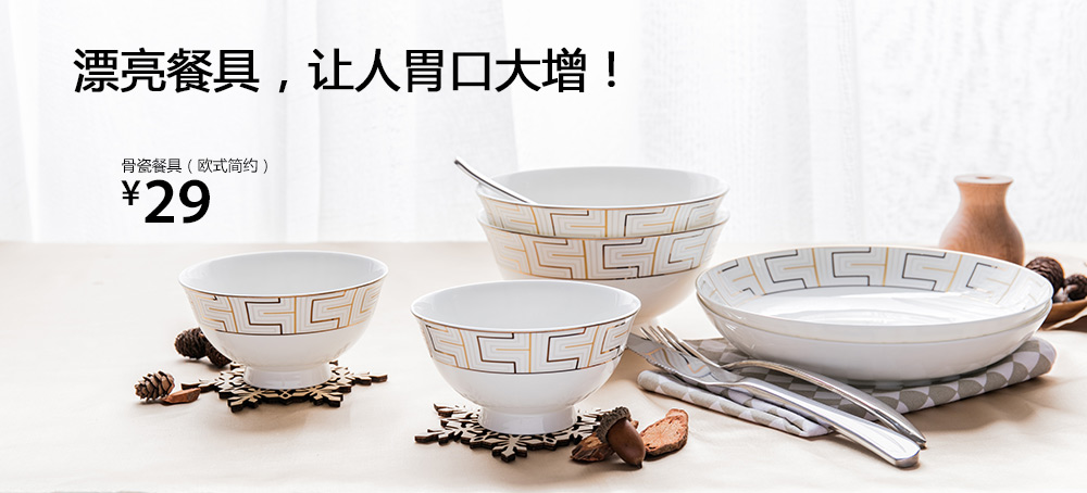 骨瓷餐具(欧式简约)