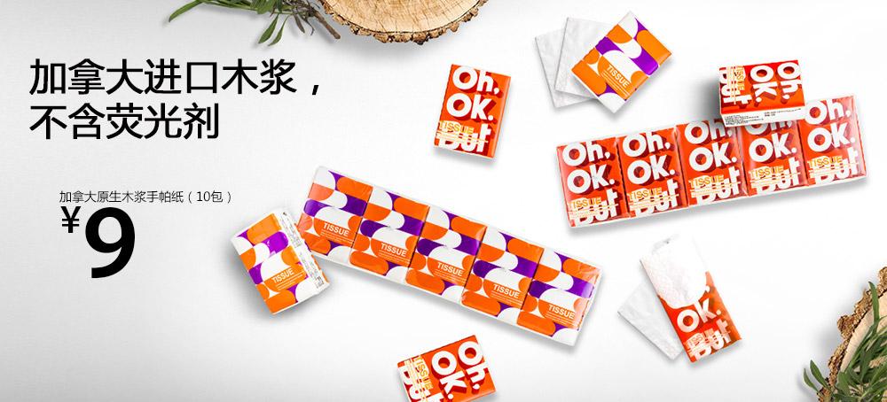 加拿大原生木浆手帕纸(20包)