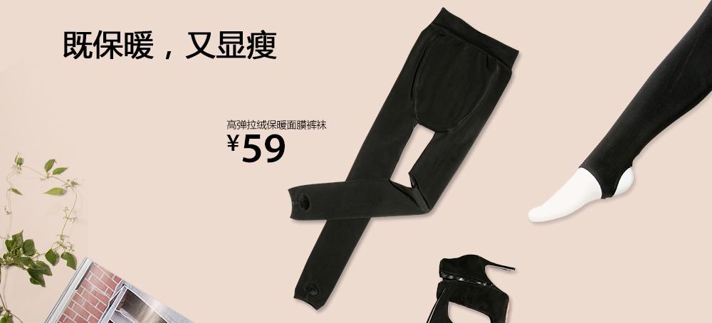 高弹拉绒保暖面膜裤袜