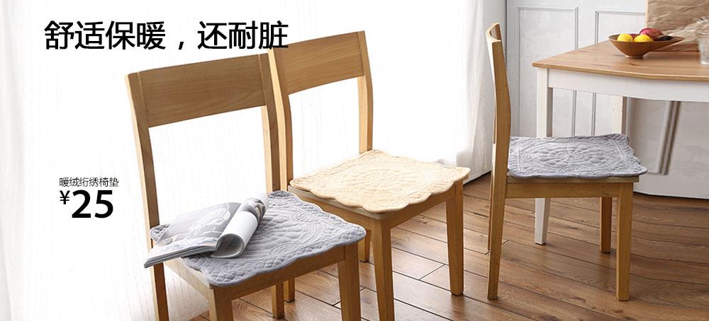 暖绒绗绣椅垫