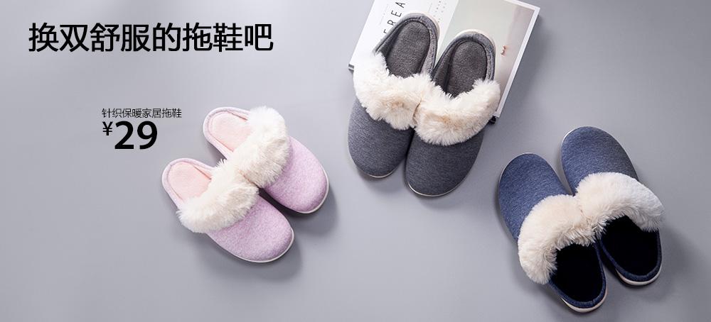 针织保暖家居拖鞋