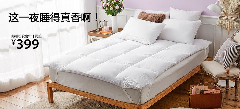 鹅毛松软奢华床褥垫