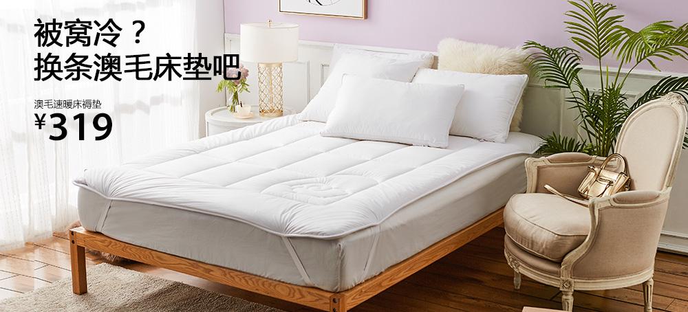 澳毛速暖床褥垫