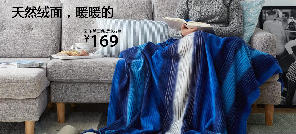 彩条绒面保暖沙发毯