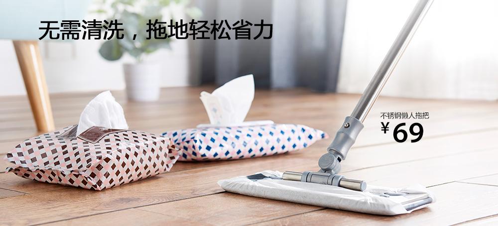 免洗型地板清洁巾