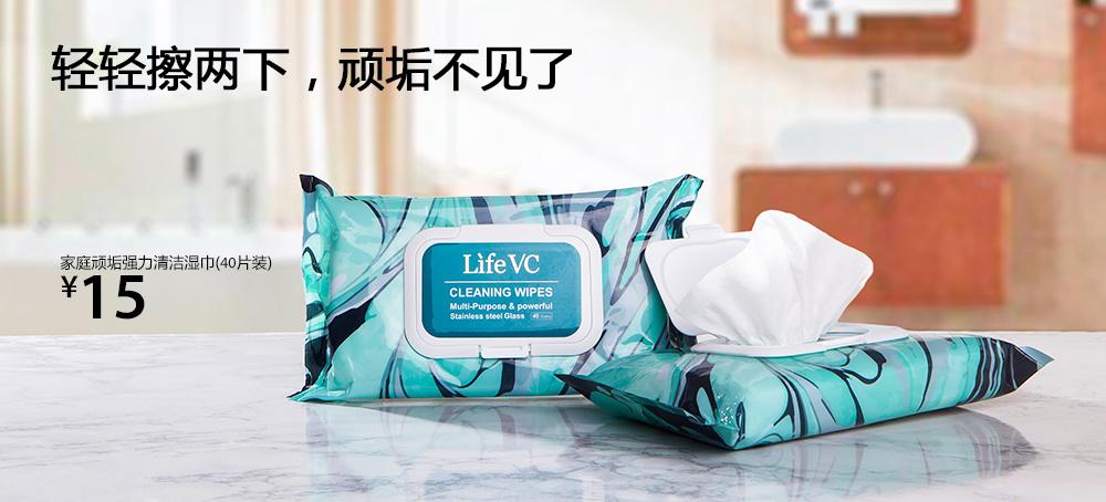 家庭顽垢强力清洁湿巾(40片装)
