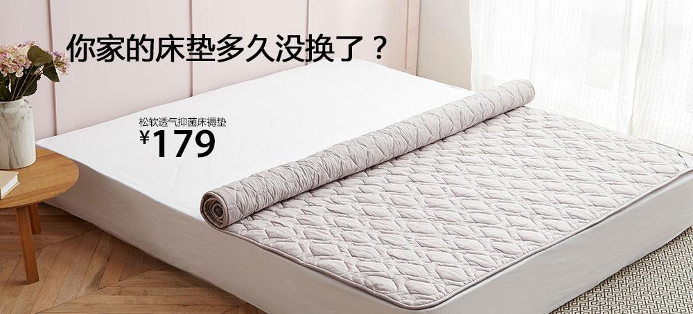 松软透气抑菌床褥垫
