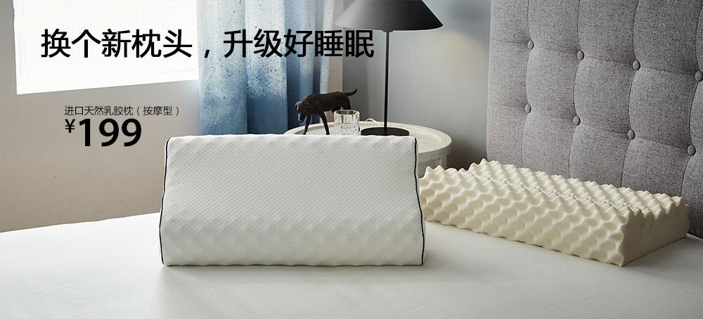 进口天然乳胶枕(按摩型)