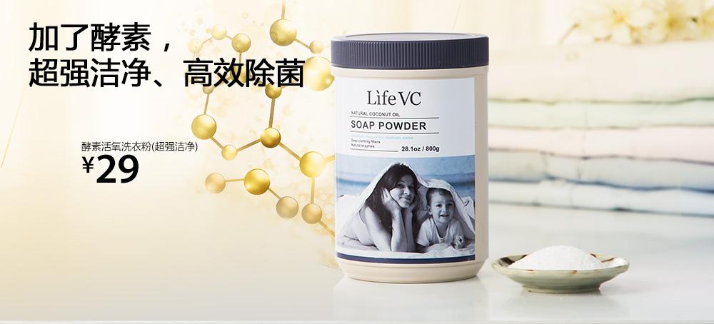 酵素活氧洗衣粉(超强洁净)