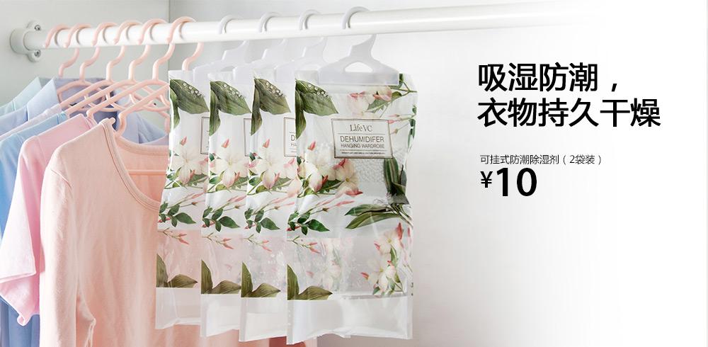 可挂式防潮除湿剂(8袋装)