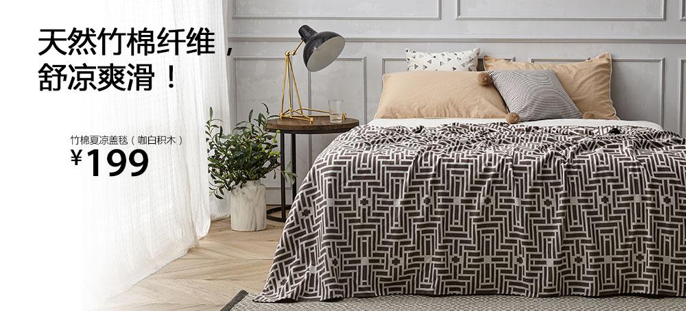 竹棉夏凉盖毯(咖白积木)