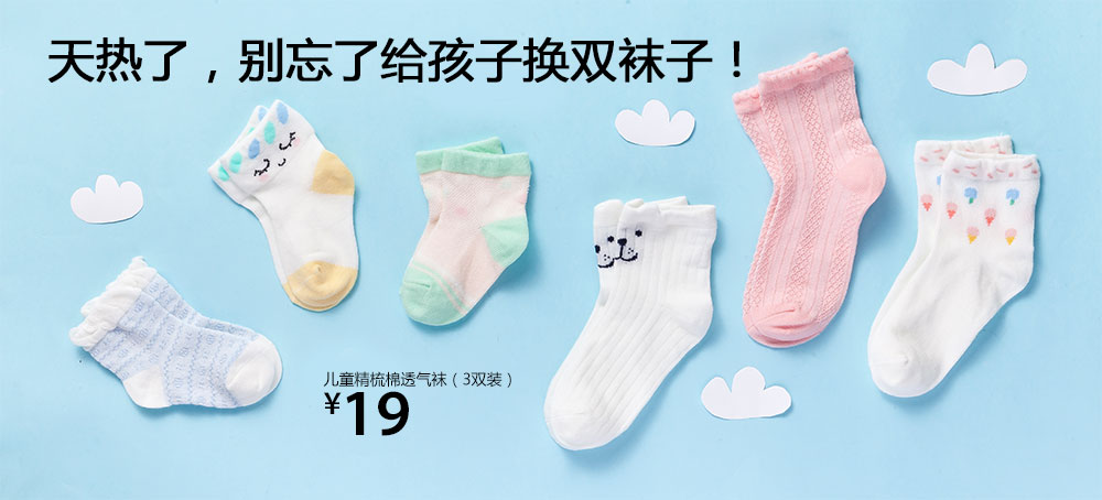 儿童精梳棉透气袜(3双装)