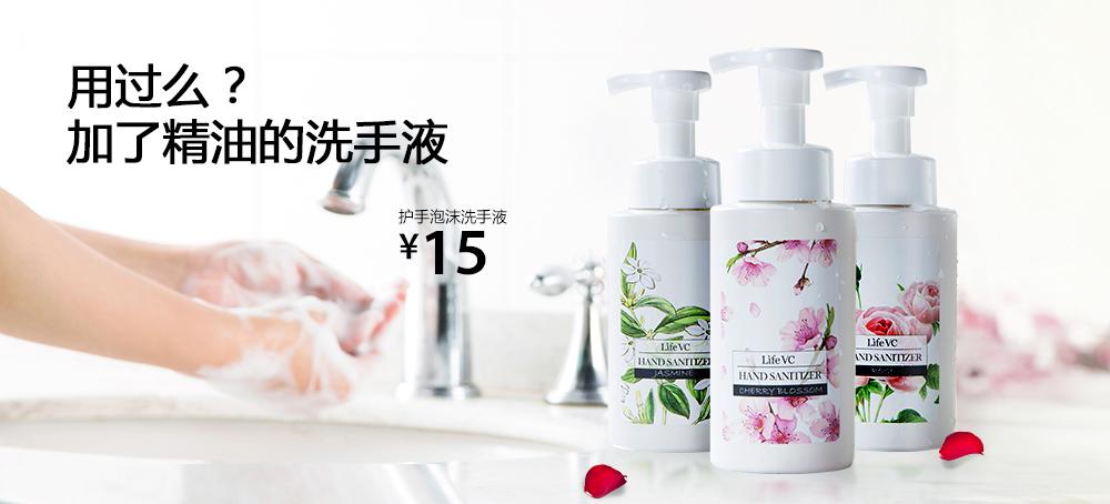 護手泡沫洗手液