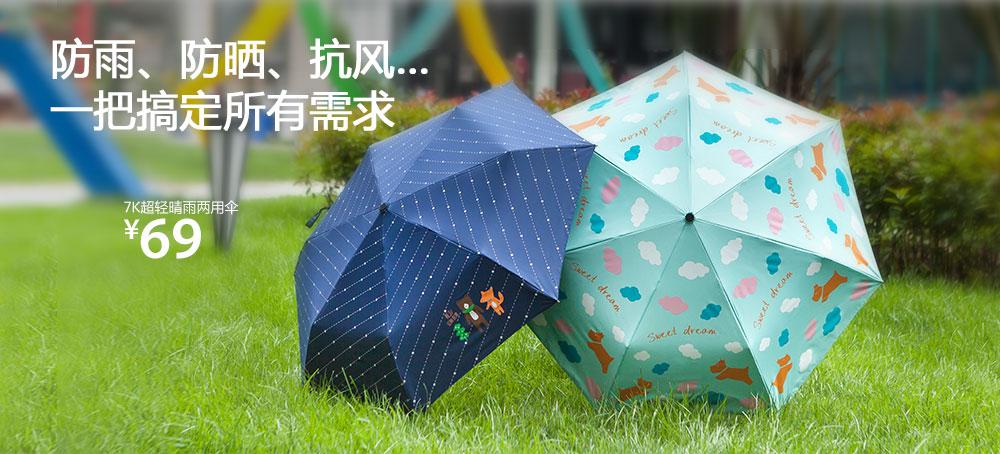 7K超轻晴雨两用伞