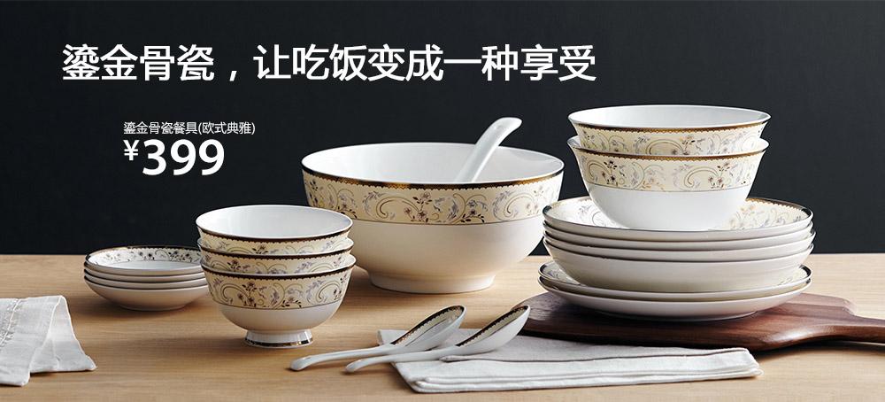 鎏金骨瓷餐具(欧式典雅)
