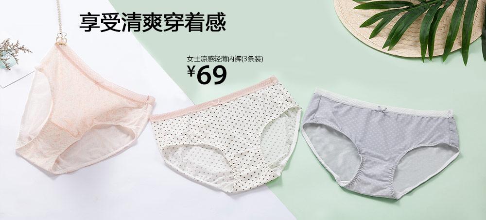 女士凉感轻薄内裤(3条装)