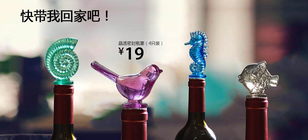 晶透密封瓶塞(4只装)