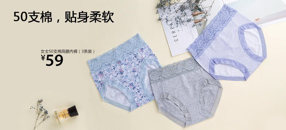 女士50支棉高腰内裤(3条装)