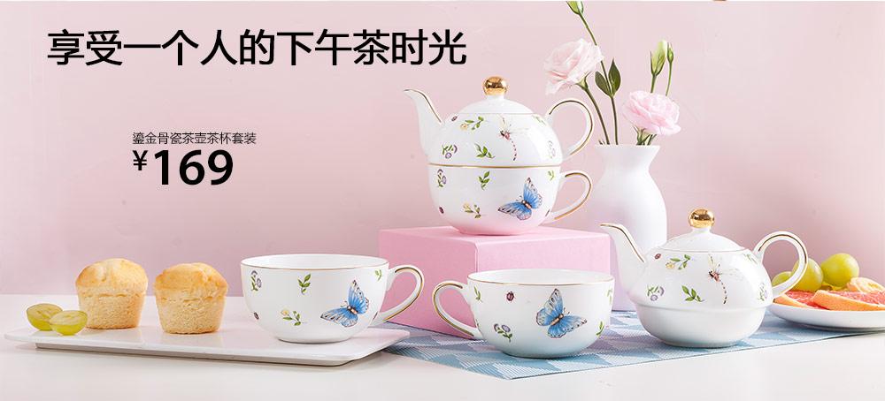 鎏金骨瓷茶壶茶杯套装