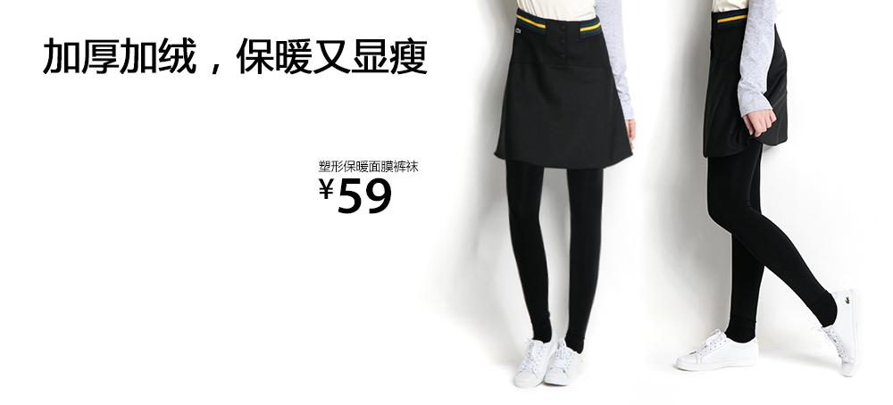 塑形保暖面膜裤袜