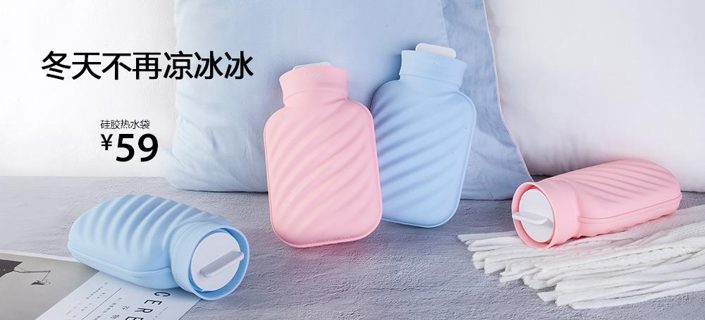 硅膠熱水袋