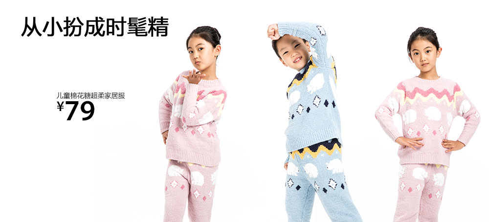 儿童棉花糖超柔家居服