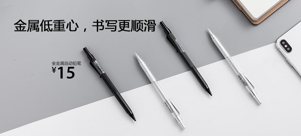 全金属自动铅笔