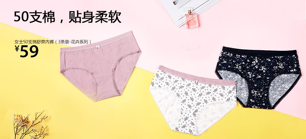 女士50支棉舒爽内裤(3条装-花卉系列)