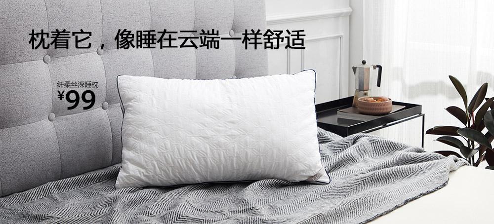 纤柔丝深睡枕