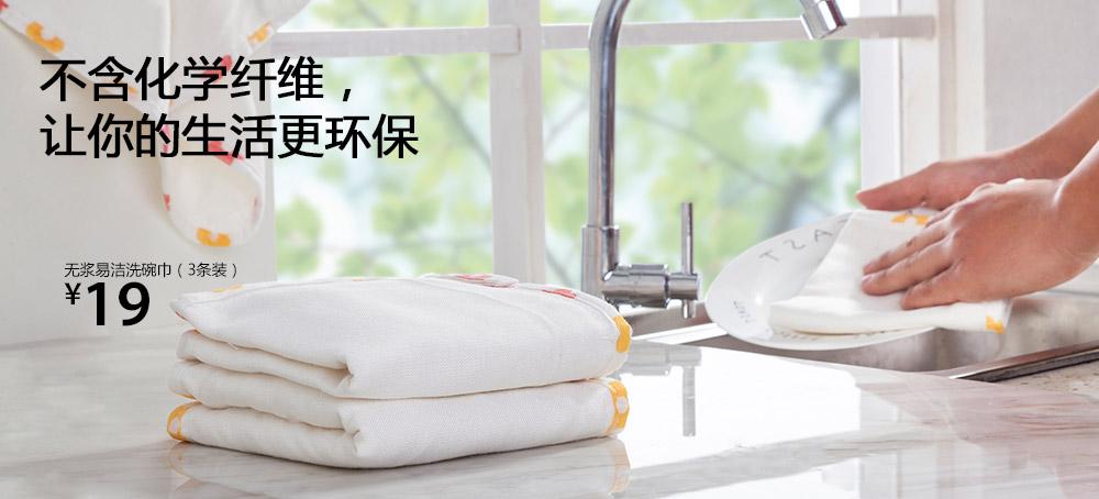 无浆易洁洗碗巾(3条装)
