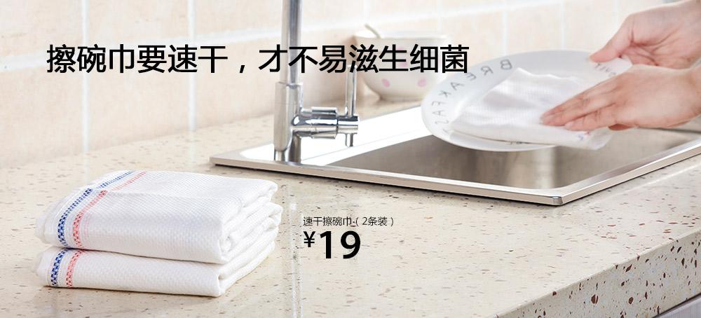 速干擦碗巾(2条装)