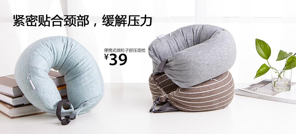 便携式微粒子舒压颈枕