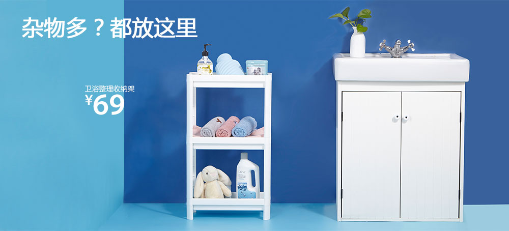 卫浴整理收纳架