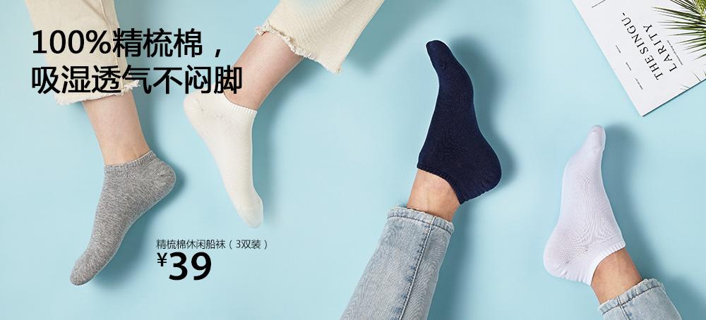 精梳棉休闲船袜(3双装)
