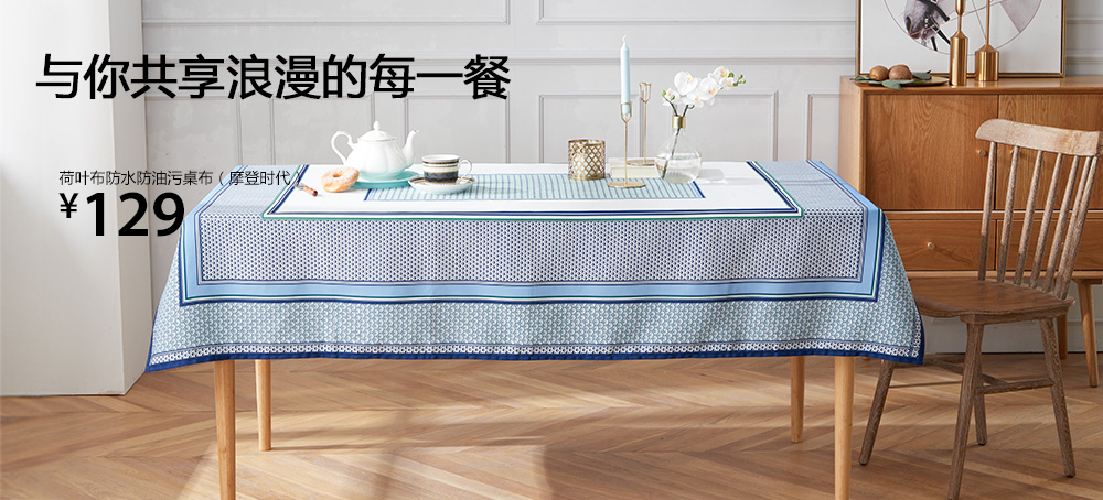 荷叶布防水防油污桌布(摩登时代)