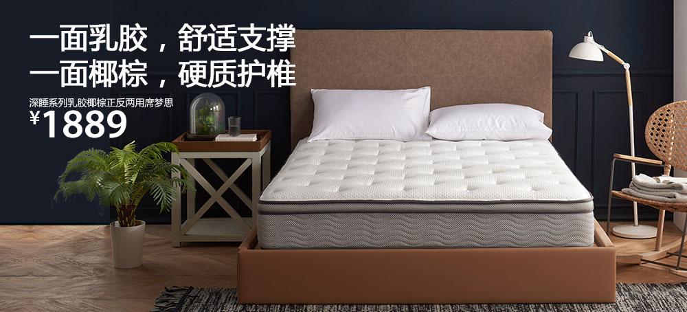 深睡系列乳胶椰棕正反两用席梦思