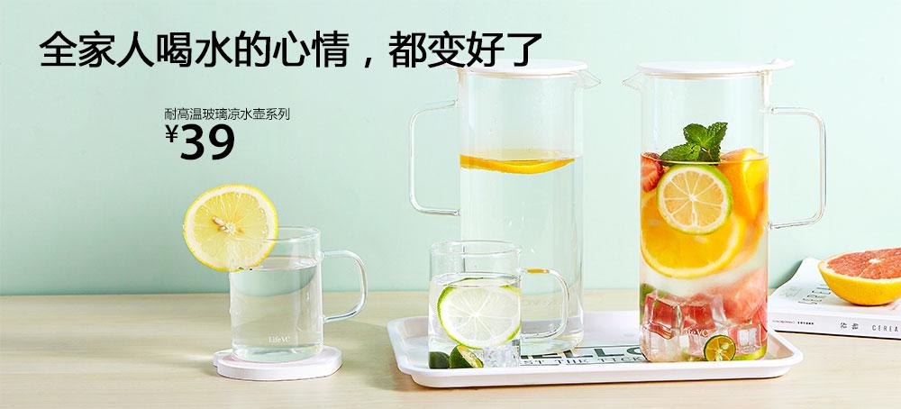 耐高温玻璃凉水壶系列
