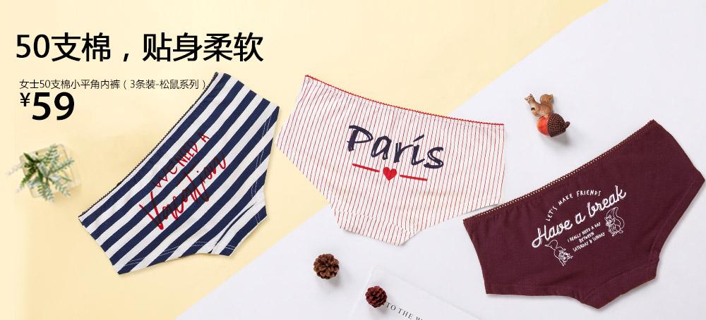 女士50支棉小平角内裤(3条装-松鼠系列)