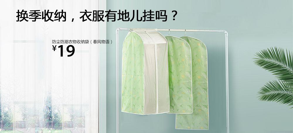 防尘防潮衣物收纳袋(春风物语)