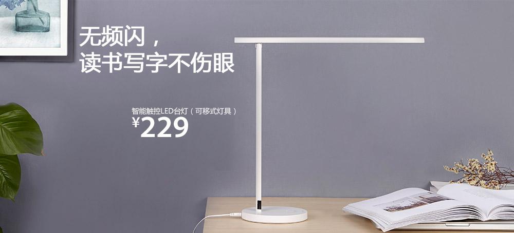 智能触控LED台灯(可移式灯具)