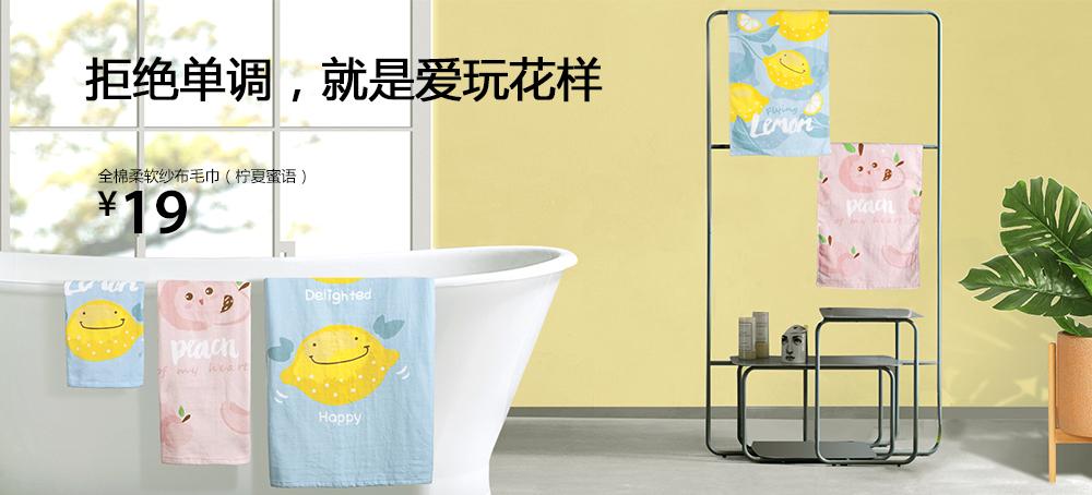 全棉柔软纱布毛巾(柠夏蜜语)